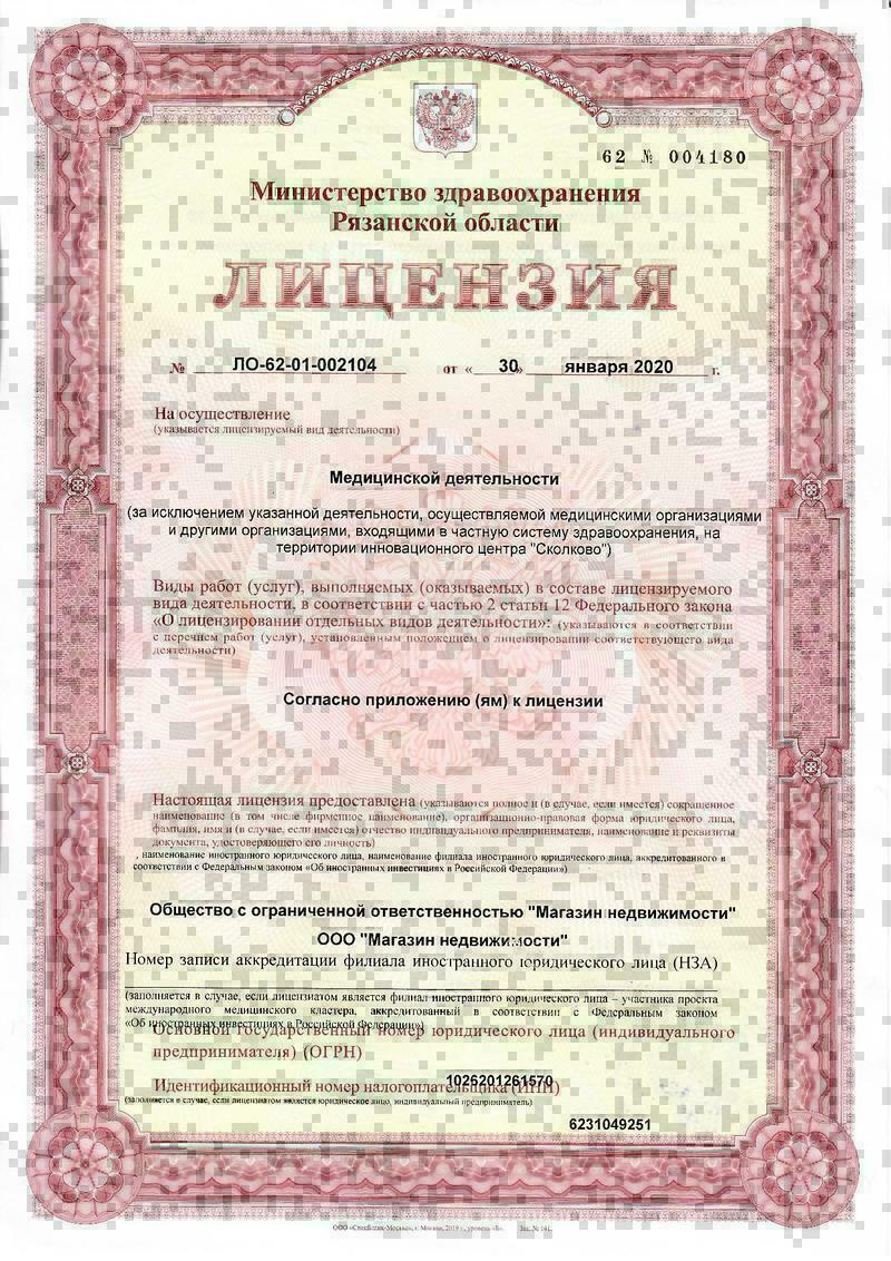 НИАРМЕДИК, многопрофильный медицинский центр, Пирогова, 4 ...